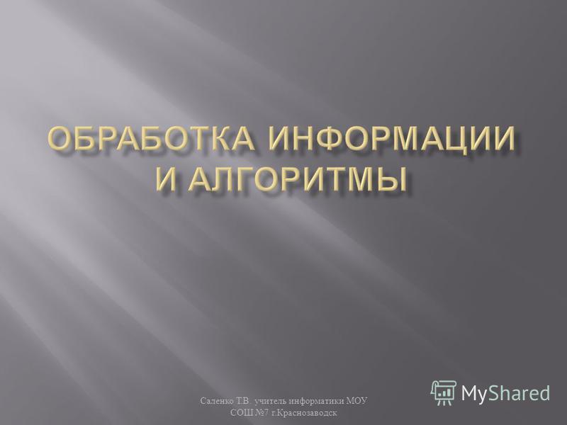 Саленко Т. В. учитель информатики МОУ СОШ 7 г. Краснозаводск