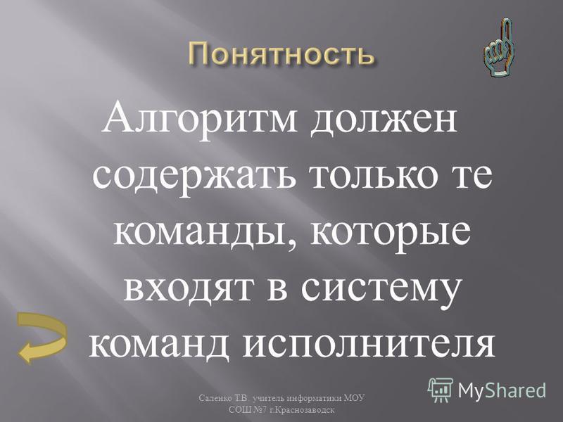 Алгоритм должен содержать только те команды, которые входят в систему команд исполнителя Саленко Т. В. учитель информатики МОУ СОШ 7 г. Краснозаводск
