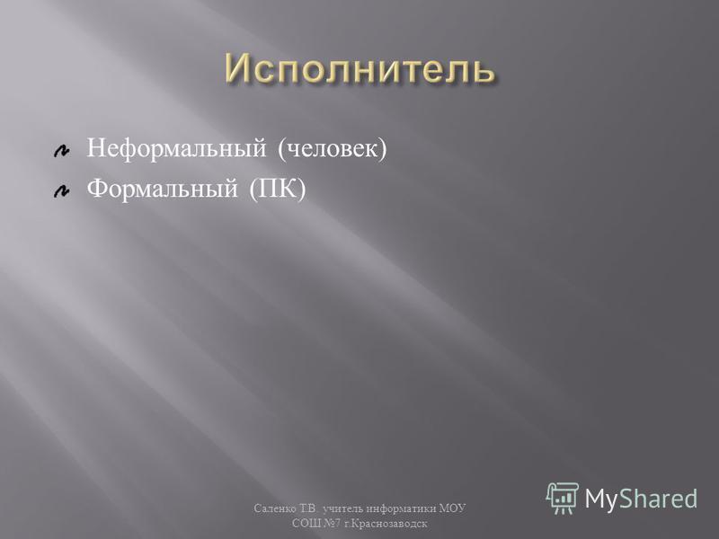 Неформальный ( человек ) Формальный ( ПК ) Саленко Т. В. учитель информатики МОУ СОШ 7 г. Краснозаводск