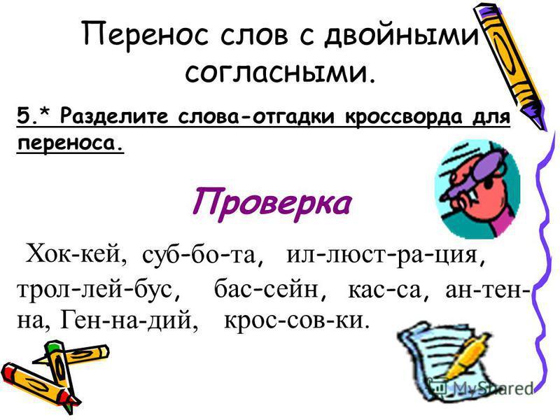 Перенос слов с двойными согласными. 5.* Разделите слова-отгадки кроссворда для переноса. Хок-кей, крос-сов-ки. суббота, иллюстрация, троллейбус, бассейн, касса, ан-тен- на, Ген-на-дий, Проверка