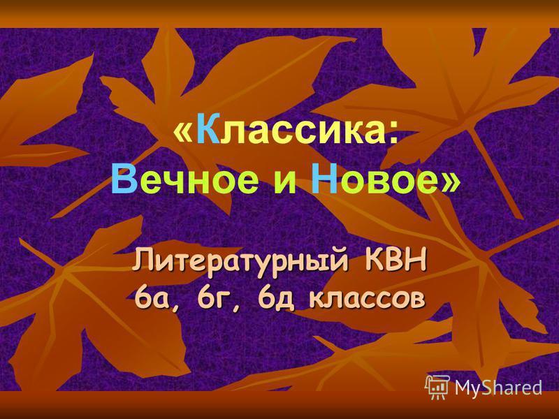 Литературный КВН 6 а, 6 г, 6 д классов «Классика: Вечное и Новое»