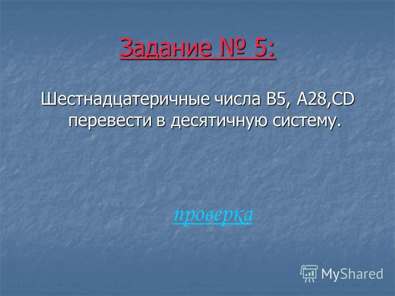 Задание 5: Шестнадцатеричные числа B5, A28,CD перевести в десятичную систему. проверка