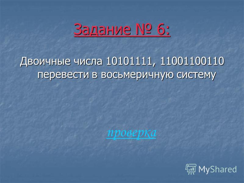 Задание 6: Двоичные числа 10101111, 11001100110 перевести в восьмеричную систему проверка