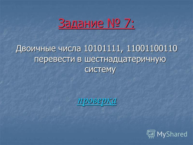 Задание 7: Двоичные числа 10101111, 11001100110 перевести в шестнадцатеричную систему проверка