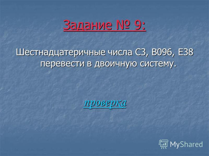 Задание 9: Шестнадцатеричные числа C3, B096, E38 перевести в двоичную систему. проверка