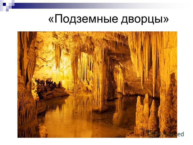 «Подземные дворцы»