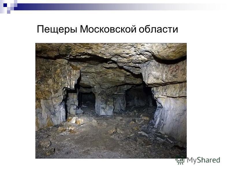 Пещеры Московской области