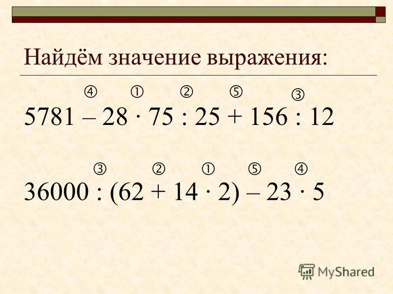Найдём значение выражения: 800 – 625 + 331 + 87 – 119 780 : 39 · 212 : 106 · 13