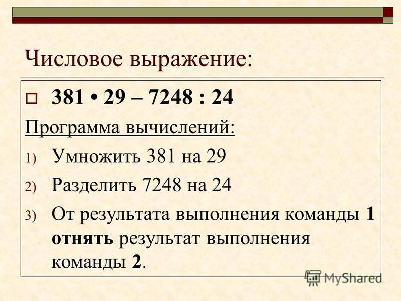 Найдём значение выражения: 5781 – 28 · 75 : 25 + 156 : 12 36000 : (62 + 14 · 2) – 23 · 5