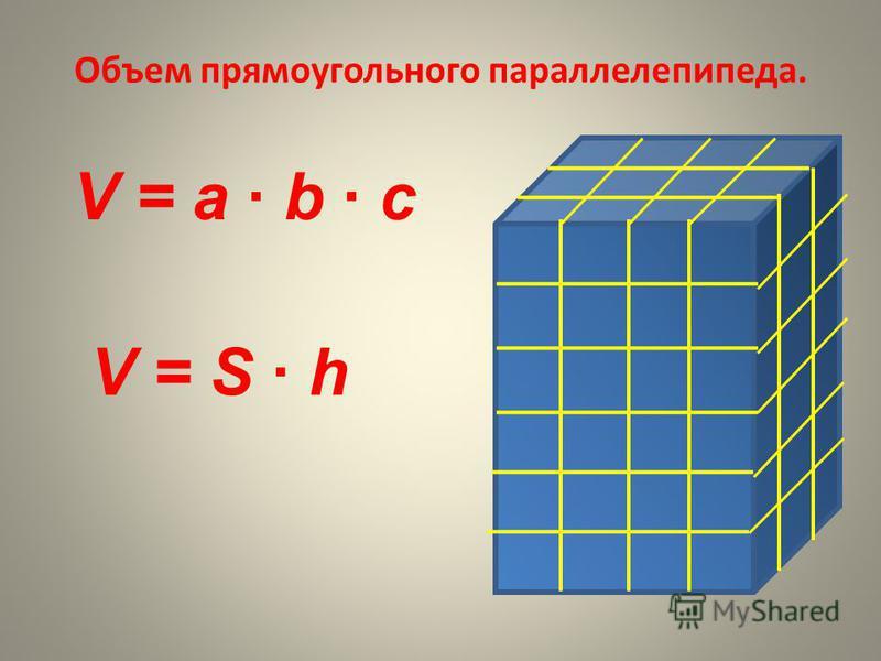 V = a b c V = S h