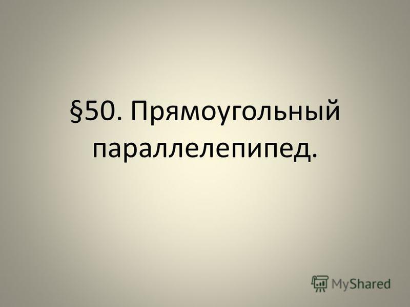 §50. Прямоугольный параллелепипед.