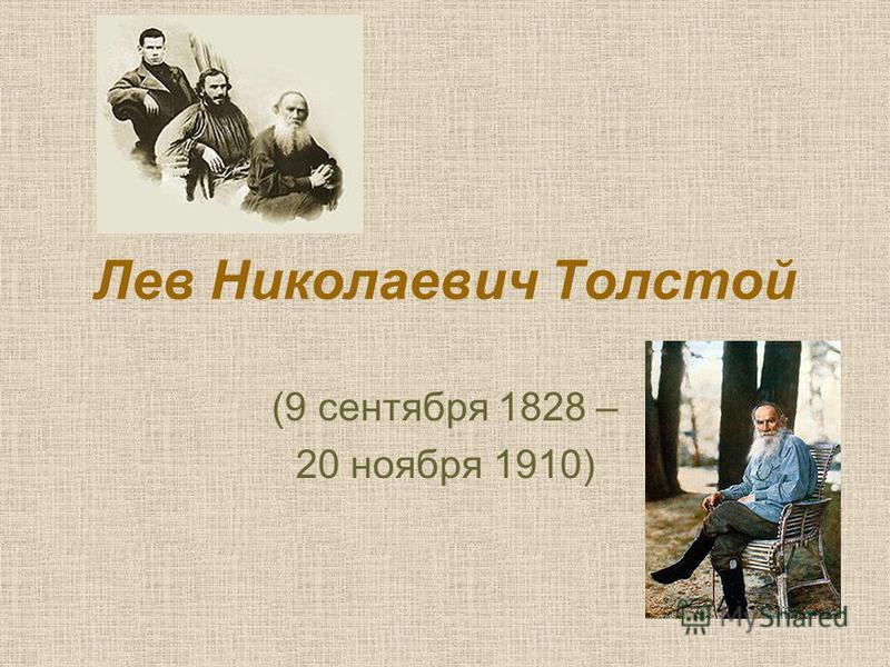 Лев Николаевич Толстой (9 сентября 1828 – 20 ноября 1910)