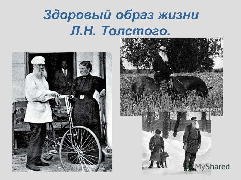 Здоровый образ жизни Л.Н. Толстого.