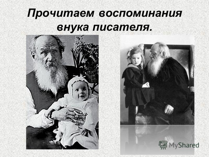 Прочитаем воспоминания внука писателя.