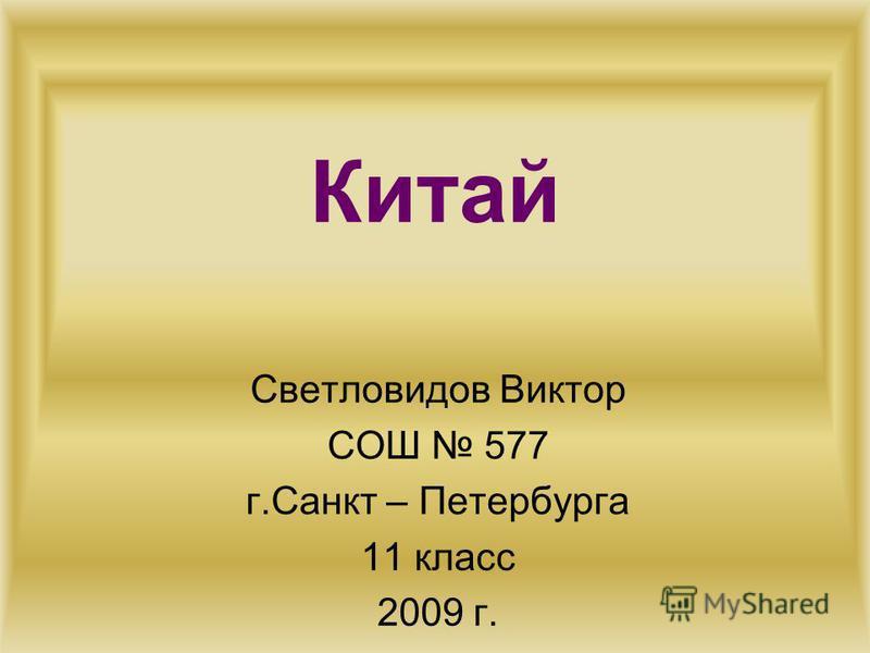 Китай Светловидов Виктор СОШ 577 г.Санкт – Петербурга 11 класс 2009 г.