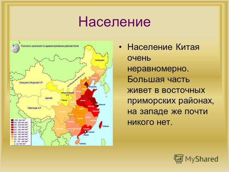 Население Население Китая очень неравномерно. Большая часть живет в восточных приморских районах, на западе же почти никого нет.