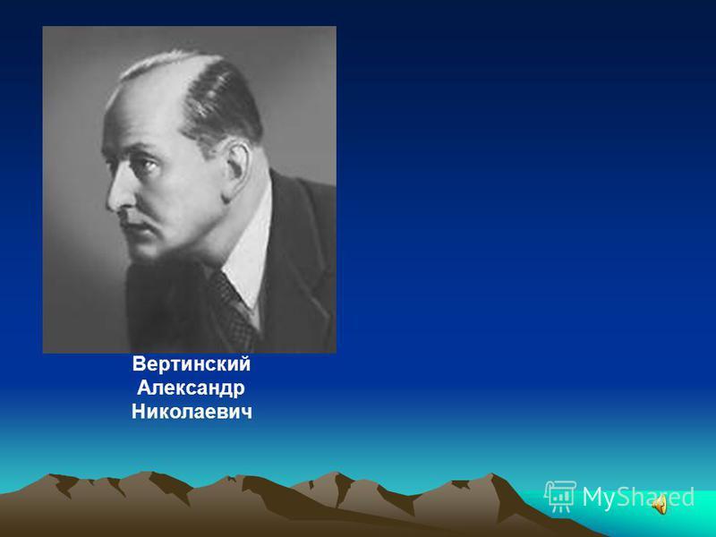 Вертинский Александр Николаевич