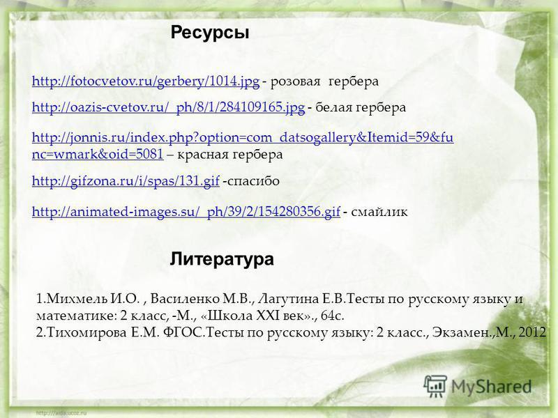 http://fotocvetov.ru/gerbery/1014.jpghttp://fotocvetov.ru/gerbery/1014.jpg - розовая гербера http://oazis-cvetov.ru/_ph/8/1/284109165.jpghttp://oazis-cvetov.ru/_ph/8/1/284109165.jpg - белая гербера http://jonnis.ru/index.php?option=com_datsogallery&I