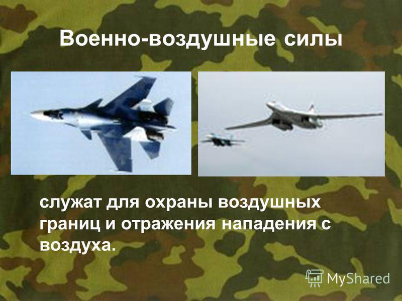 Военно-воздушные силы служат для охраны воздушных границ и отражения нападения с воздуха.