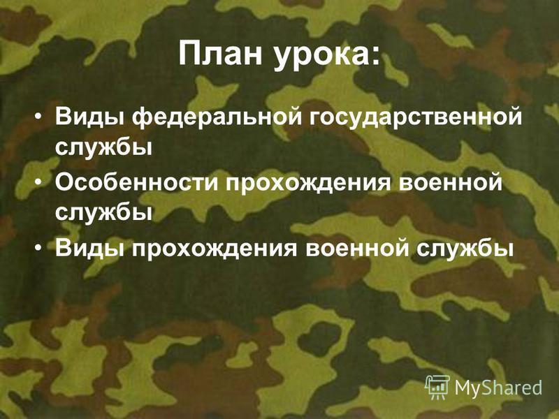 План урока: Виды федеральной государственной службы Особенности прохождения военной службы Виды прохождения военной службы
