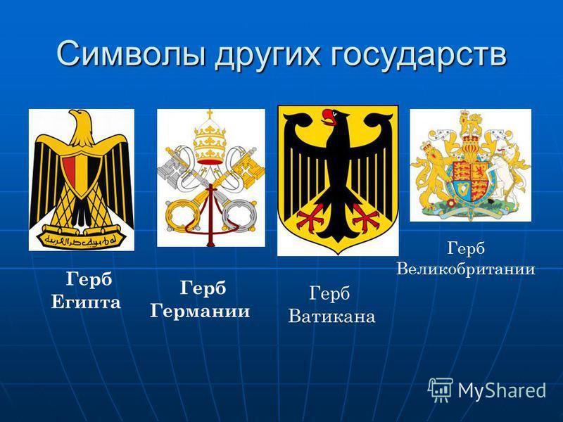 Символы других государств Герб Великобритании Герб Ватикана Герб Германии Герб Египта