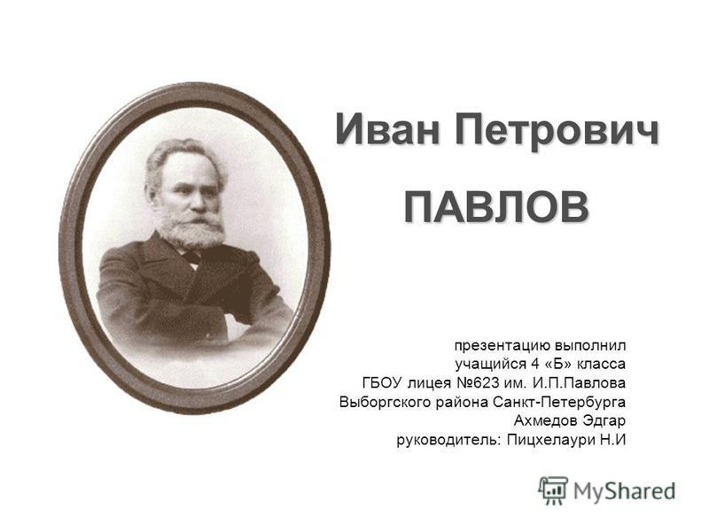 Иван Петрович Павлов Презентация