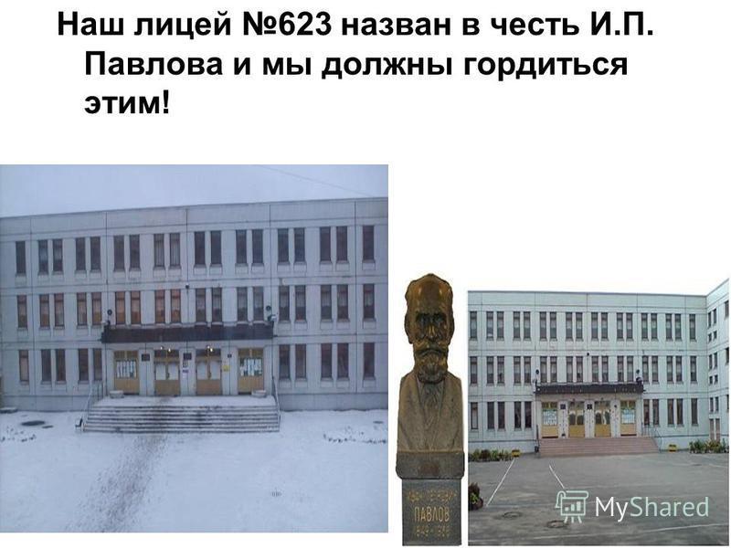 Наш лицей 623 назван в честь И.П. Павлова и мы должны гордиться этим!