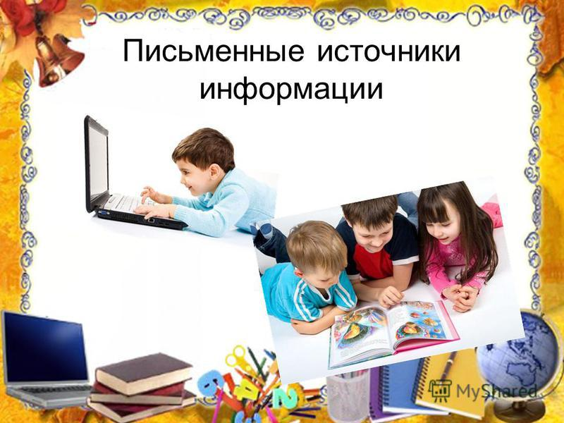 Письменные источники информации
