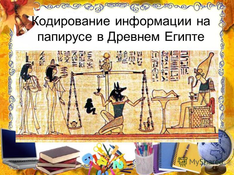 Кодирование информации на папирусе в Древнем Египте