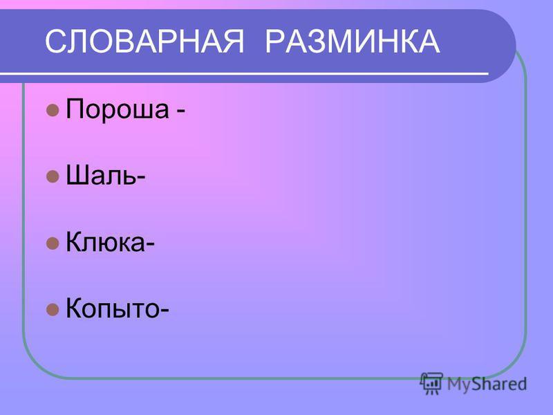 СЛОВАРНАЯ РАЗМИНКА Пороша - Шаль- Клюка- Копыто-