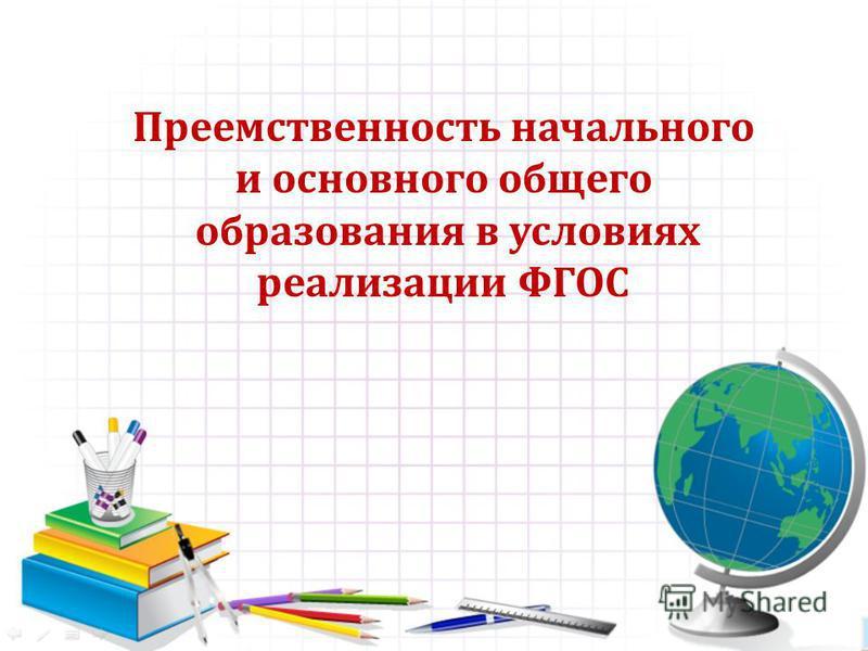 9 ноября 2011 г. Координационный совет Якутск Преемственность начального и основного общего образования в условиях реализации ФГОС