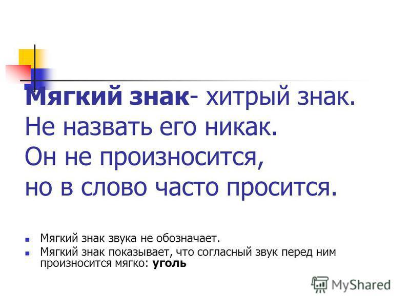 Урок-презентация русский язык 2 класс тема: мягкий знак на конце слова
