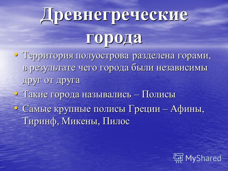 Древнегреческие города Территория полуострова разделена горами, в результате чего города были независимы друг от друга Территория полуострова разделена горами, в результате чего города были независимы друг от друга Такие города назывались – Полисы Та