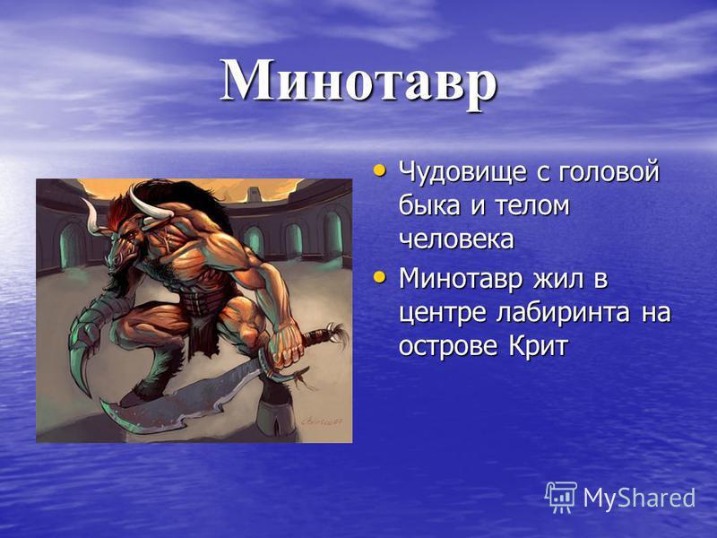 Минотавр Чудовище с головой быка и телом человека Чудовище с головой быка и телом человека Минотавр жил в центре лабиринта на острове Крит Минотавр жил в центре лабиринта на острове Крит
