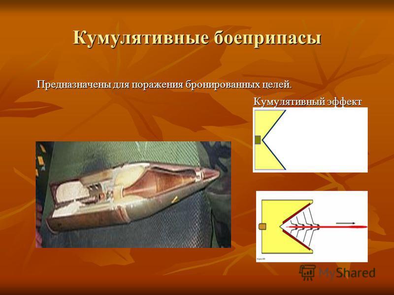 Кумулятивные боеприпасы Предназначены для поражения бронированных целей. Предназначены для поражения бронированных целей. Кумулятивный эффект Кумулятивный эффект