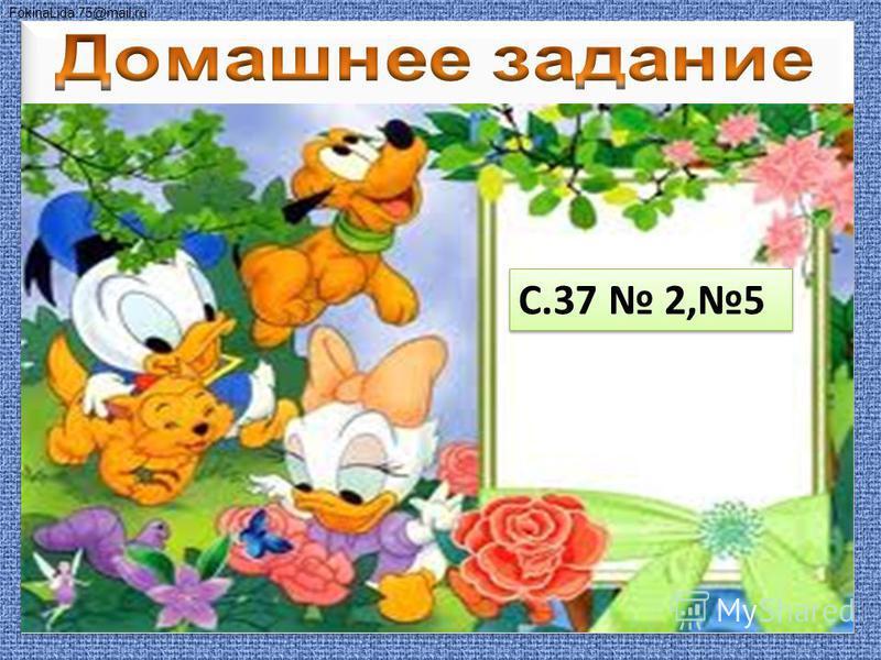 FokinaLida.75@mail.ru С.37 2,5