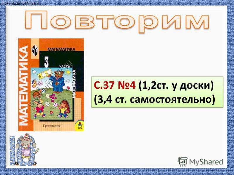 FokinaLida.75@mail.ru С.37 4 (1,2ст. у доски) (3,4 ст. самостоятельно) С.37 4 (1,2ст. у доски) (3,4 ст. самостоятельно)