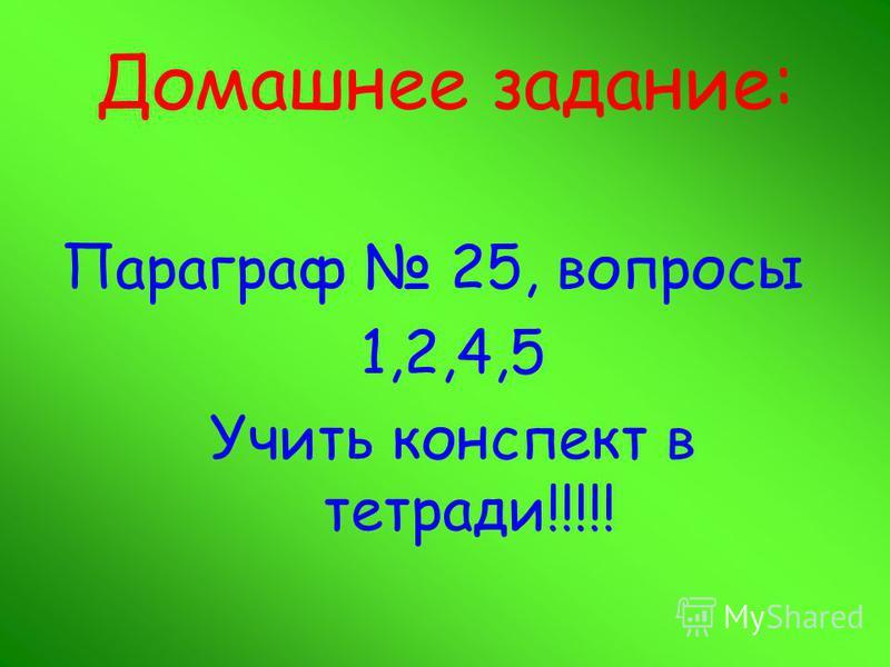 Домашнее задание: Параграф 25, вопросы 1,2,4,5 Учить конспект в тетради!!!!!