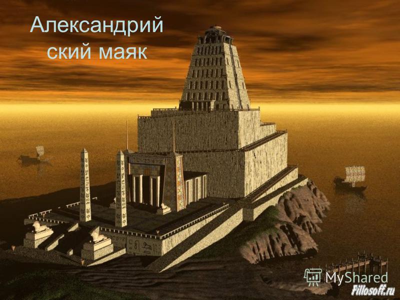Александрий ский маяк