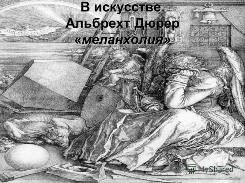 В искусстве. Альбрехт Дюрер «меланхолия»