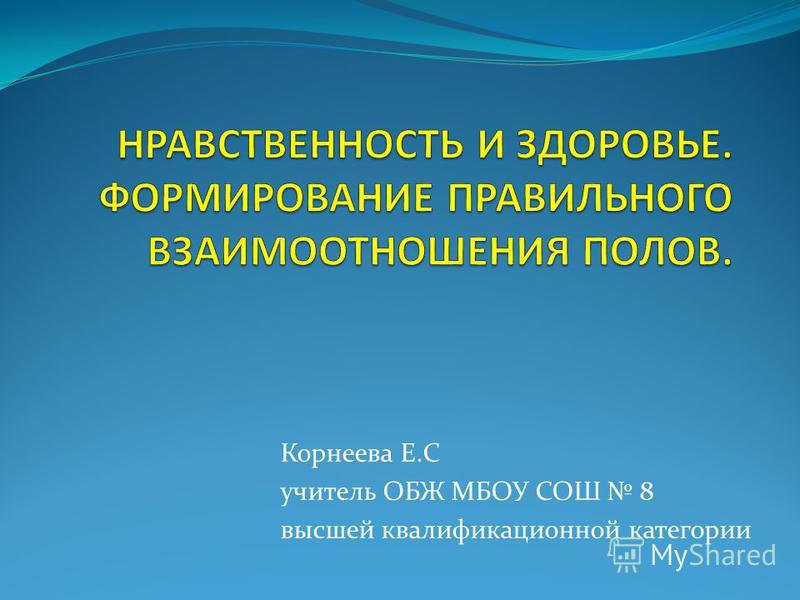 Корнеева Е.С учитель ОБЖ МБОУ СОШ 8 высшей квалификационной категории