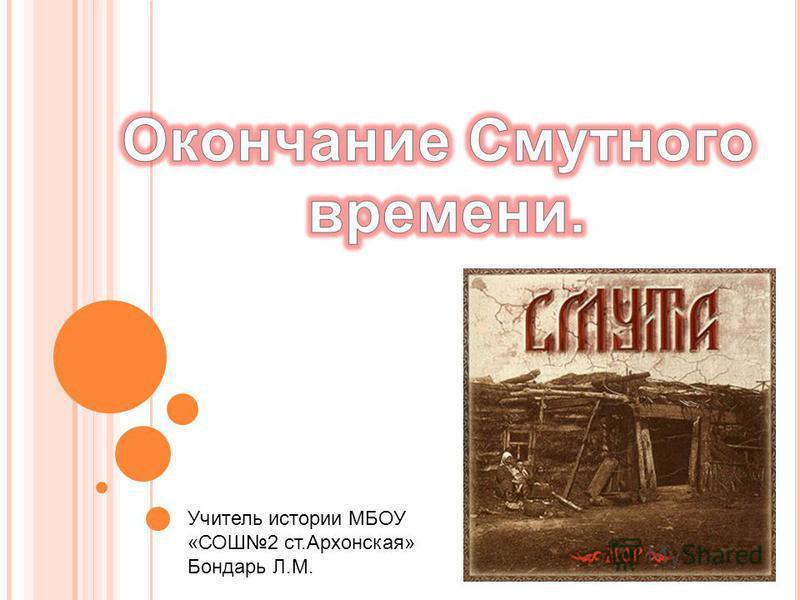 Учитель истории МБОУ «СОШ2 ст.Архонская» Бондарь Л.М.
