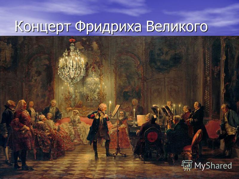 Концерт Фридриха Великого