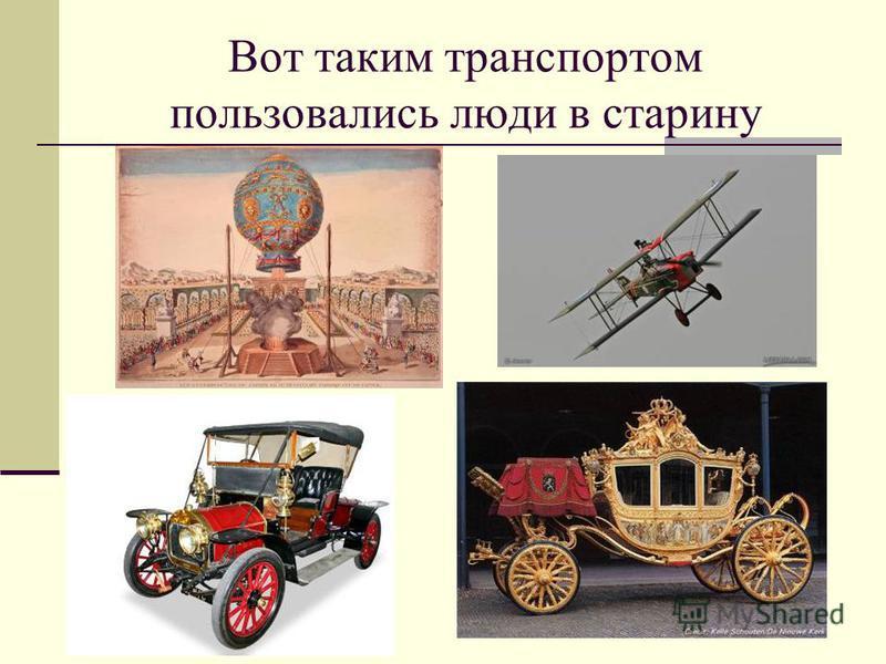 Вот таким транспортом пользовались люди в старину