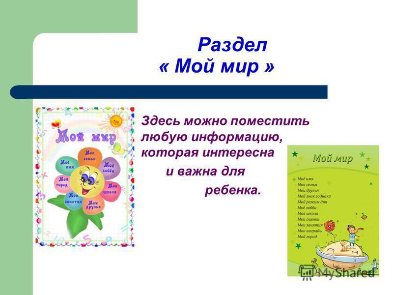 Раздел « Мой мир » Здесь можно поместить любую информацию, которая интересна и важна для ребенка.