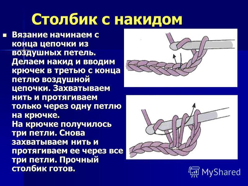 Вязание крючком прочный столбик 362