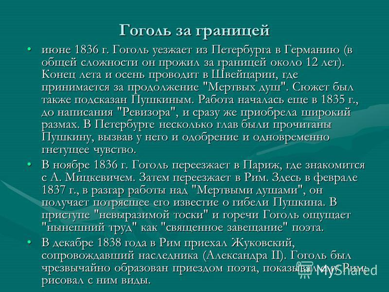 Гоголь за границей июне 1836 г. Гоголь уезжает из Петербурга в Германию (в общей сложности он прожил за границей около 12 лет). Конец лета и осень проводит в Швейцарии, где принимается за продолжение