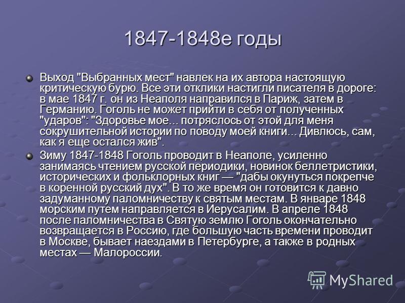 1847-1848 е годы Выход