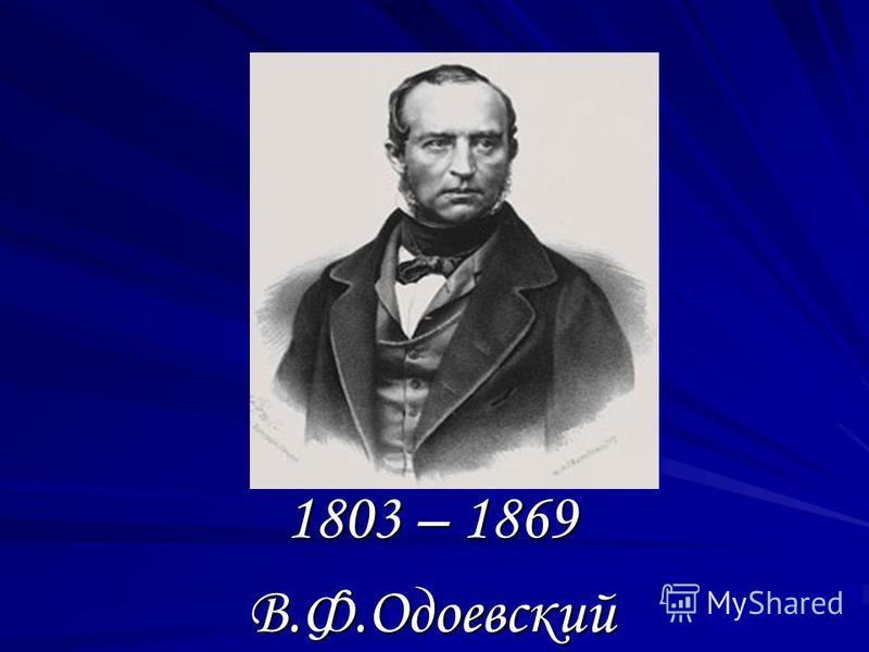 1803 – 1869 В.Ф.Одоевский