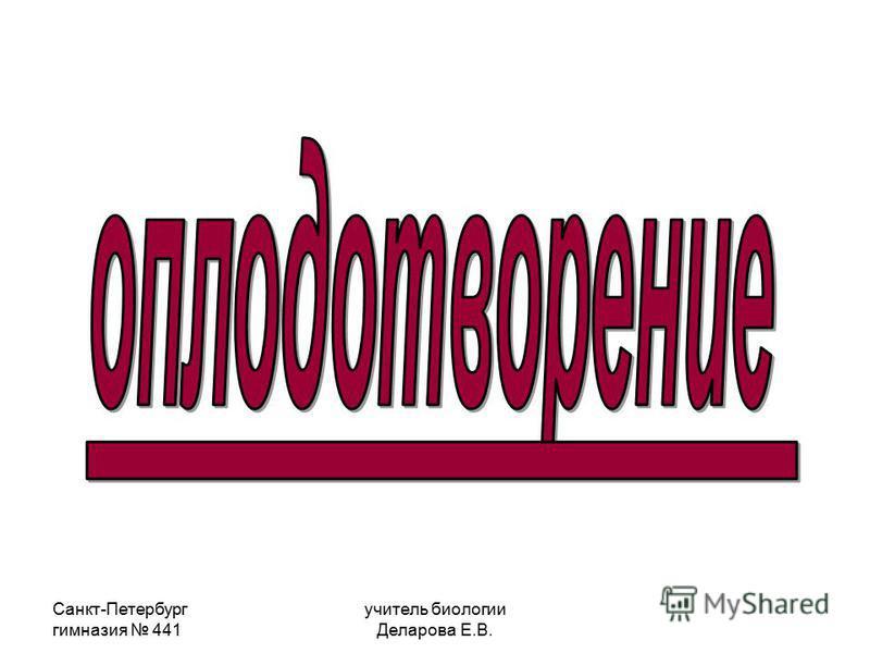 Санкт-Петербург гимназия 441 учитель биологии Деларова Е.В.